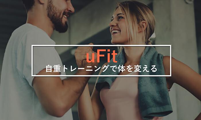 画像: uFit パーソナルトレーナーが、誰でも継続できるトレーニング情報をお届け