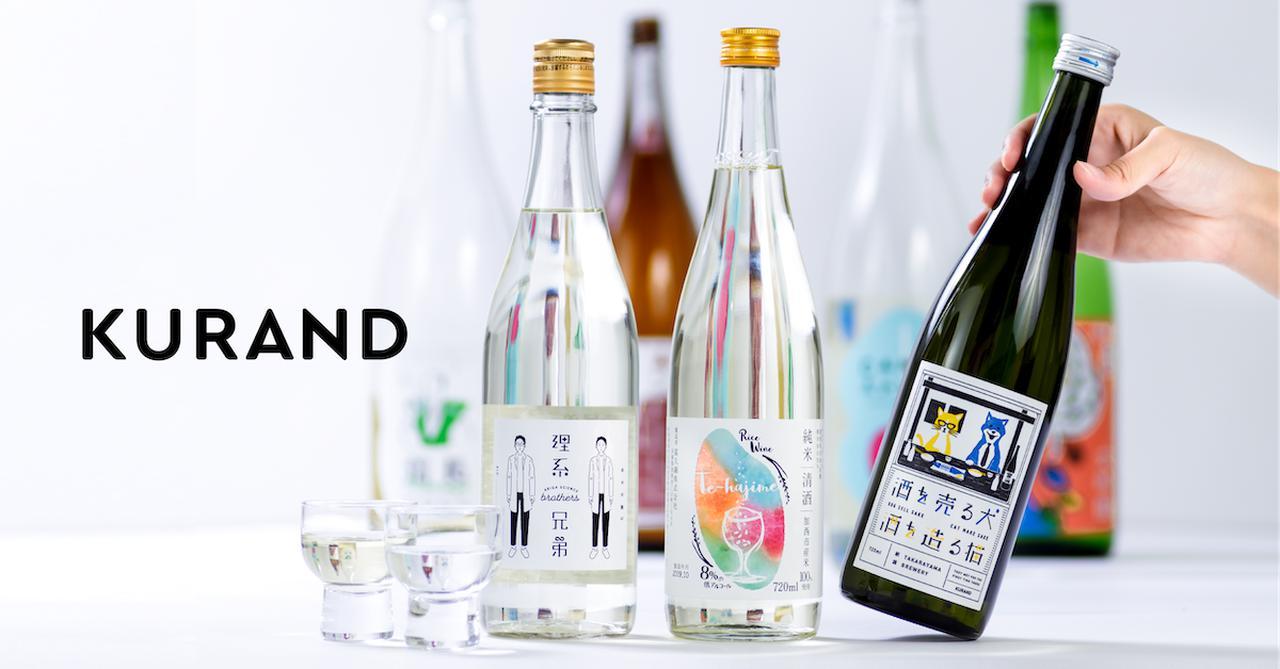 画像: KURAND(クランド)お酒の通販サイト