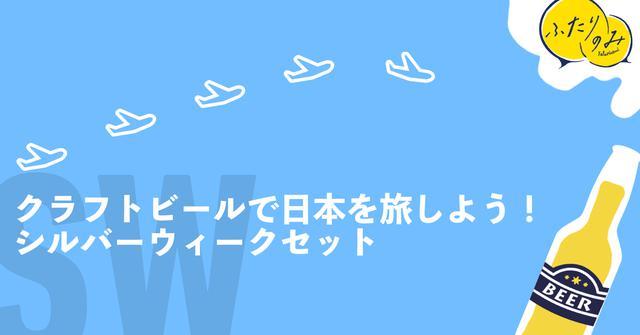 画像: 「ビールで、再発見。」シルバーウィークはクラフトビールで日本を旅しよう|ふたりのみ@クラフトビールマガジン|note