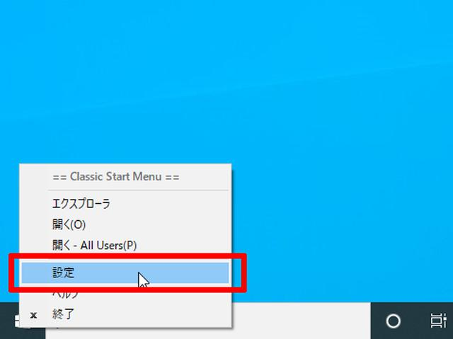 画像2: Windows7やXPのスタートメニューも再現できる Classic Shell