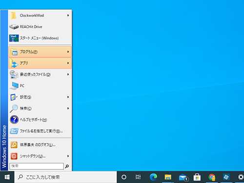 画像5: Windows7やXPのスタートメニューも再現できる Classic Shell