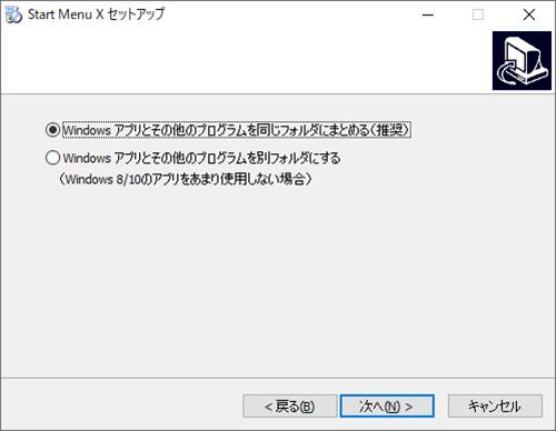 画像3: 外観の変更も可能なスタートメニュー置き換えアプリ Start Menu X