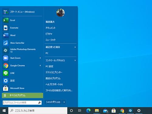 画像1: Windows7やXPのスタートメニューも再現できる Classic Shell