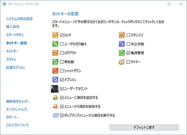 画像4: 外観の変更も可能なスタートメニュー置き換えアプリ Start Menu X