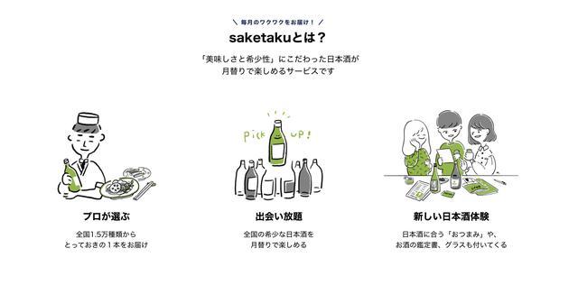 画像: www.saketaku.com
