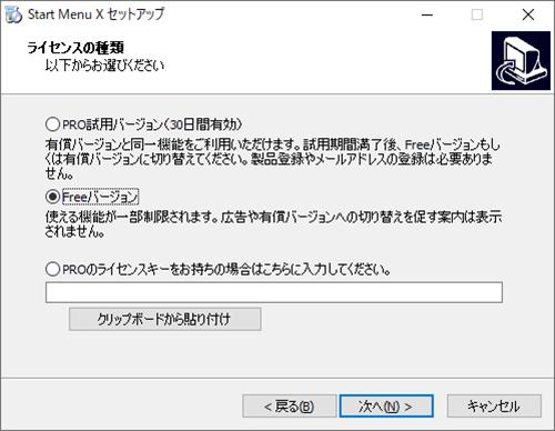 画像2: 外観の変更も可能なスタートメニュー置き換えアプリ Start Menu X