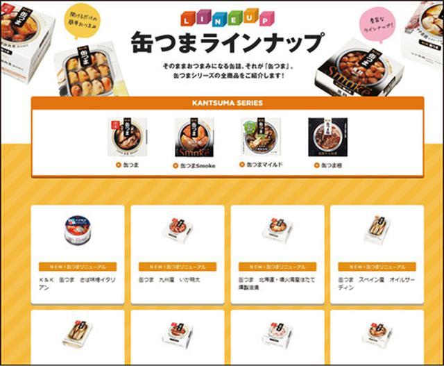 画像: ●缶つま倶楽部 https://www.kantsuma.jp/