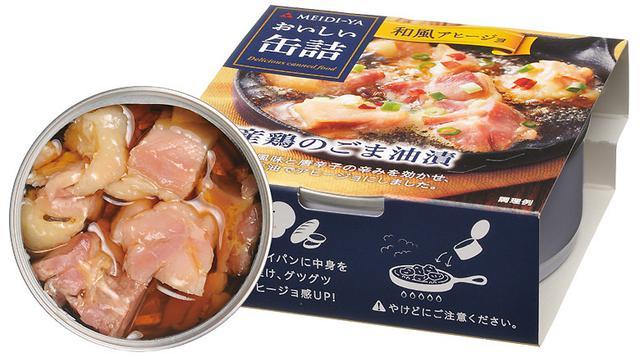 画像2: 鶏肉缶 片やオリーブ油、片やごま油、オイルまみれの鶏肉がうまい!