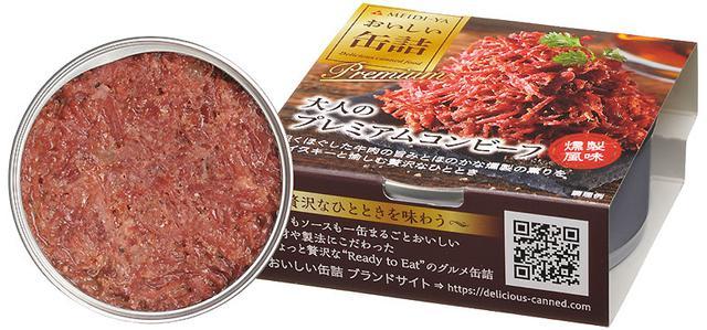 画像2: コンビーフ缶 ユッケ風に楽しむ「缶つま」、燻製風味を味わう「おい缶」