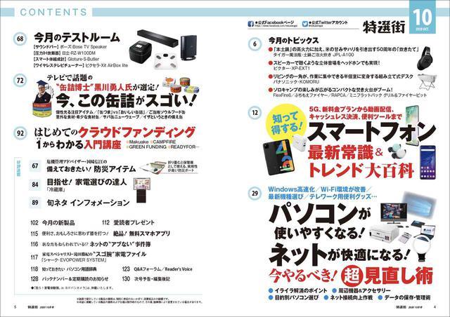 画像1: 【本日発売】『特選街』10月号 パソコン&Wi-Fiが使いやすくなる見直しテクニックを大紹介!