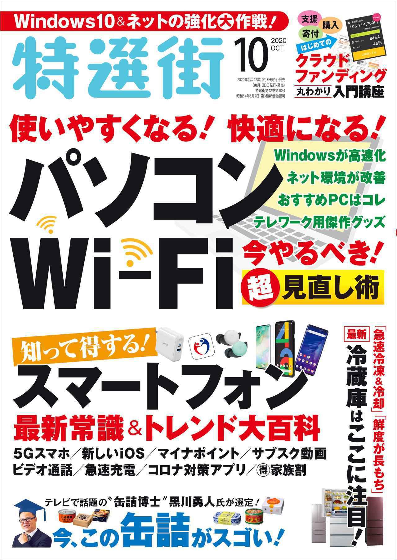 画像: ★『特選街』2020年10月号(9月3日発売) 定価693円