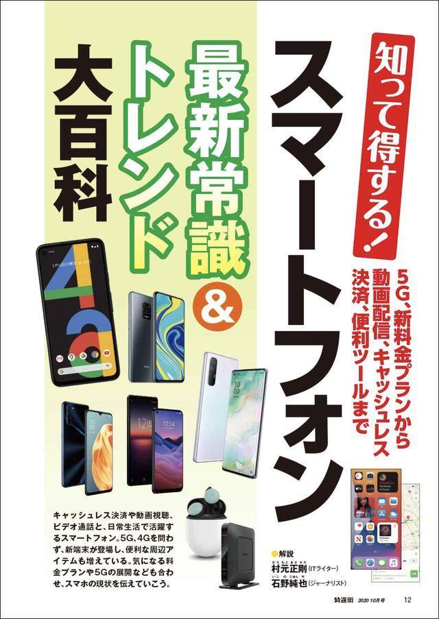 画像3: 【本日発売】『特選街』10月号 パソコン&Wi-Fiが使いやすくなる見直しテクニックを大紹介!