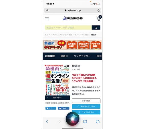 画像3: ● iOS14にはウィジェットのほか、さまざまな機能の追加や改善が含まれる