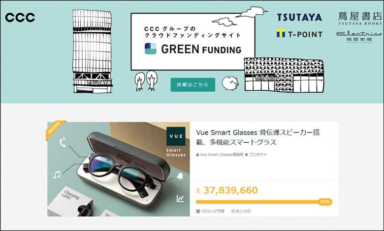 画像: TSUTAYAと同じ運営会社でエンタメ系に強い 「GREEN FUNDING」