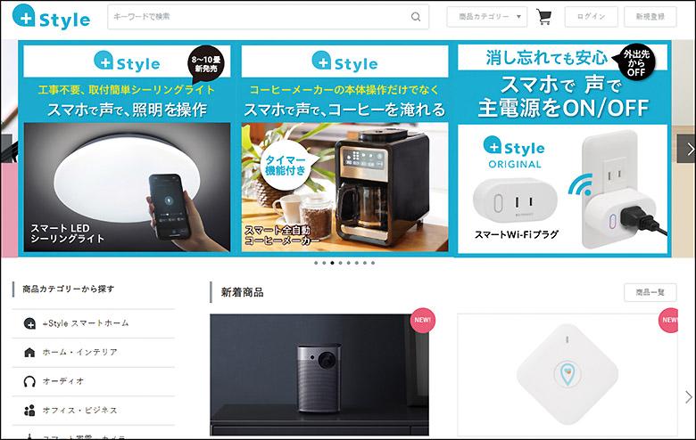 画像: クラウドファンディングのようなショッピングサイト 「+Style」