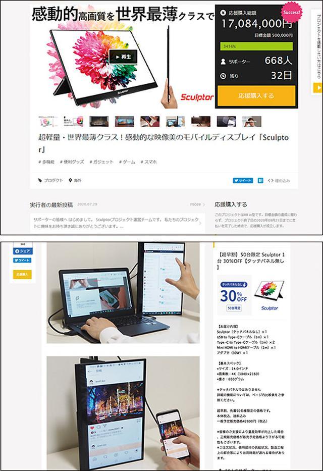 画像: 厚さ5ミリ、重量650グラムという14型4Kディスプレイは、執筆時点で約1700万円の支援が集まる人気。支援すると割引価格で商品が手に入る。