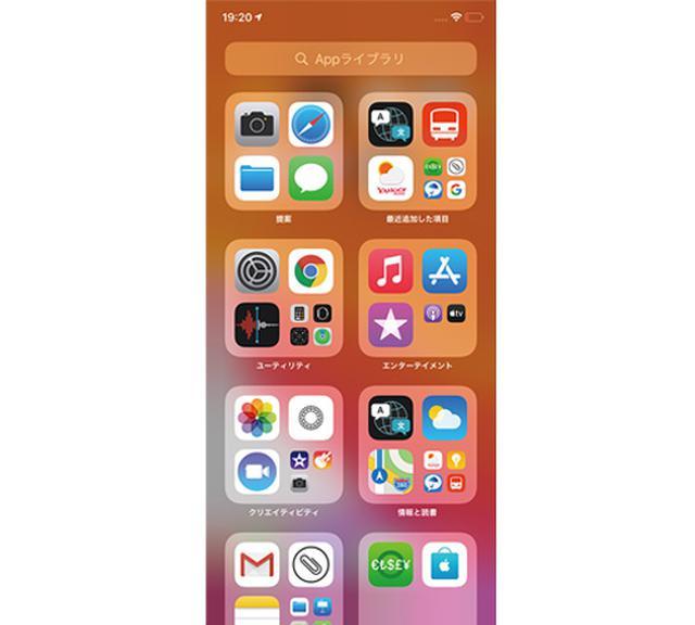 画像2: ● iOS14にはウィジェットのほか、さまざまな機能の追加や改善が含まれる