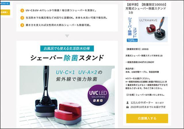 画像: 例えば、「Makuake」では「超早割」「早割」など、通常料金よりも割引価格でリターンを購入できるものもあり、お得。