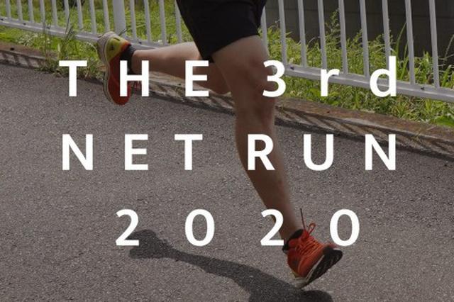 画像: the 3nd NET RUN2020 〜初めてのオンラインマラソン〜 on Moshicom