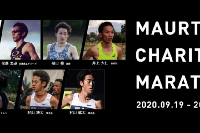 画像: MAURTEN CHARITY MARATHON on Moshicom
