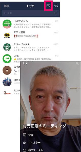 画像: 「LINEミーティング」は「トーク」画面の右上の カメラアイコンから起動 可能。グループでのビデオ通話と同様に、1画面に6人まで表示できる。