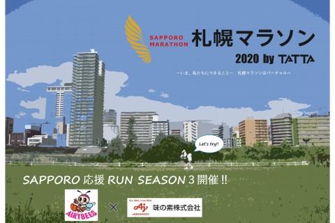 画像: SAPPORO応援RUN SEASON3 on Moshicom