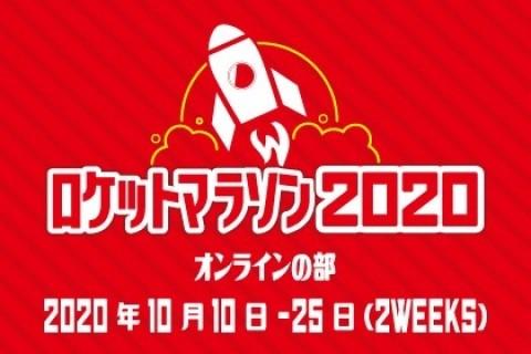 画像: ロケットマラソン2020~オンラインの部~ on Moshicom