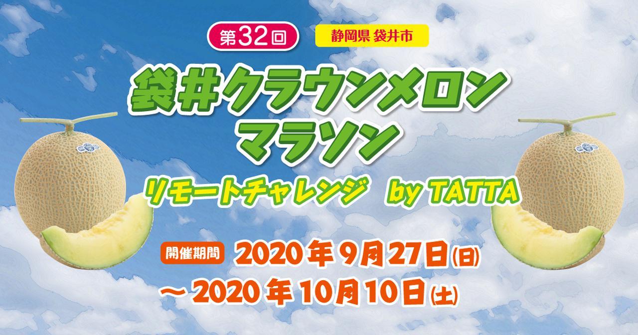 画像: リモートチャレンジ | 第32回クラウンメロンマラソンリモートチャレンジ by TATTA RUN【公式】