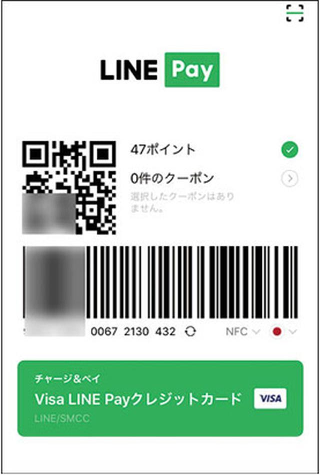 画像: Visa LINE Payカードなら、特定店舗でのクーポンが配布される。