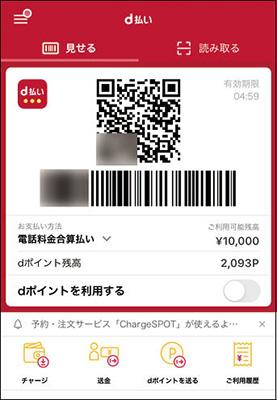 画像: キャンペーンが充実しており、ドコモユーザー、dカードユーザーにおすすめ。