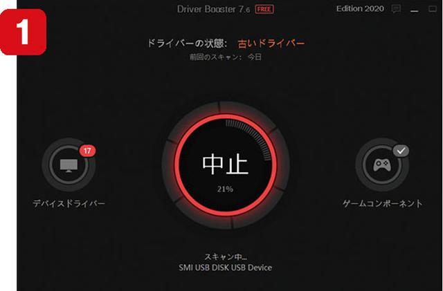 画像1: ■ 「「DriverBooster」でデバイスドライバーを一括更新