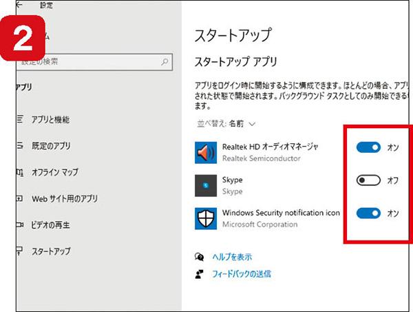 画像2: ■ 「設定」の「アプリ」で「スタートアップ」を整理する