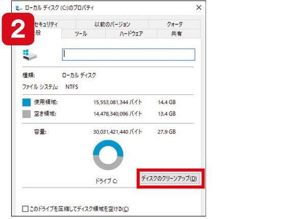 画像2: ■ Windows標準機能の「ディスククリーンアップ」を実行する