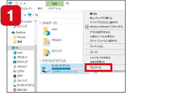 画像1: ■ Windows標準機能の「ディスククリーンアップ」を実行する