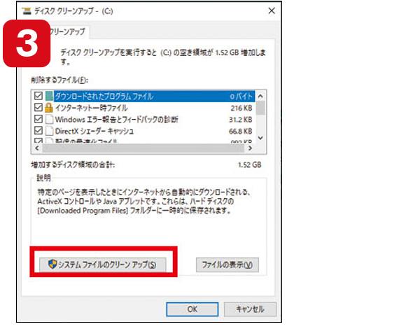 画像3: ■ Windows標準機能の「ディスククリーンアップ」を実行する