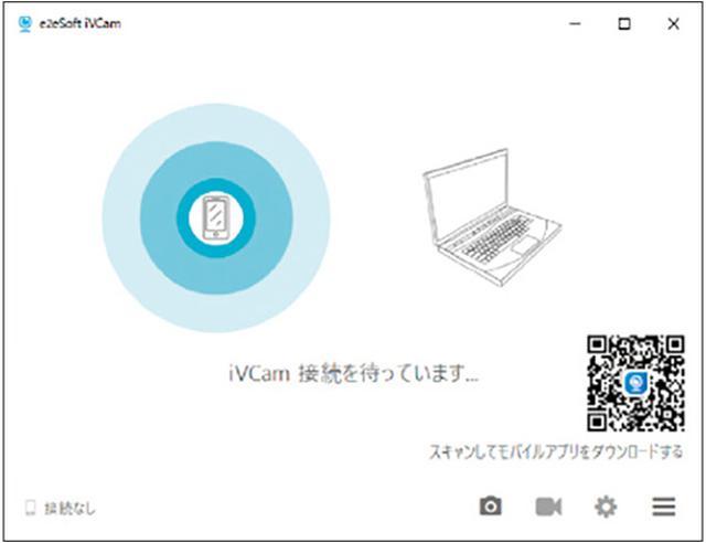 画像1: ■ スマホやタブレットをウェブカメラとして利用できる