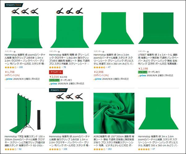 画像: ■ 背景をきれいに表示するためのグリーンバック