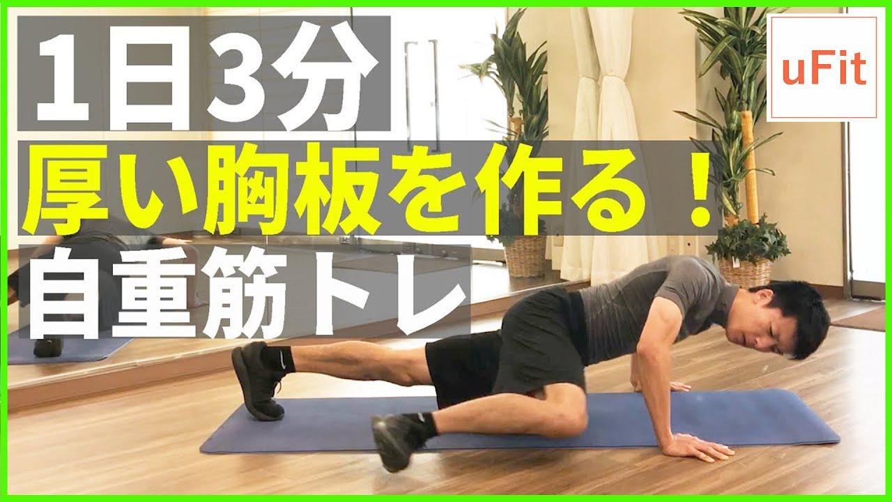 画像: 胸板を厚くする!大胸筋を鍛える筋トレ8種目!【1日3分】 youtu.be