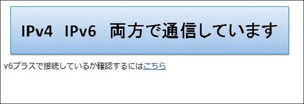 画像: ●通信状況をサイトでチェック