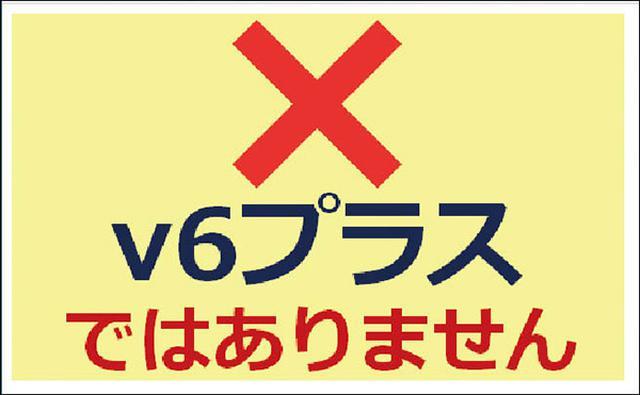 画像: ●v6プラスを使っているかも確認