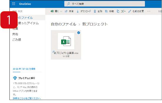 画像1: ● OneDriveでファイルの共有設定を行う