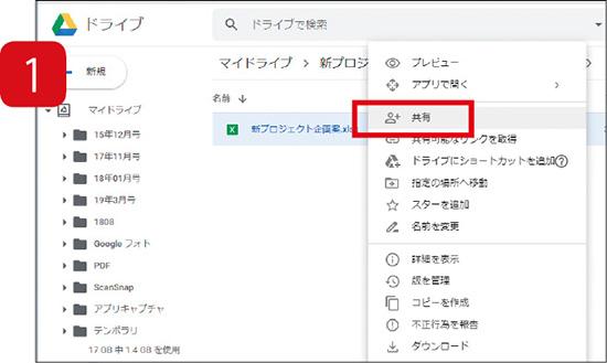 画像1: ● Googleドライブでファイルの共有設定を行う