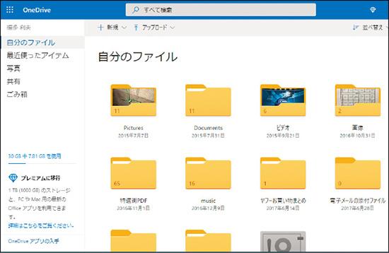 画像1: ● OneDriveはWindowsと一体化されている