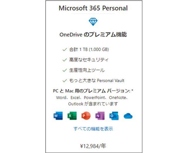 画像2: ● OneDriveはWindowsと一体化されている
