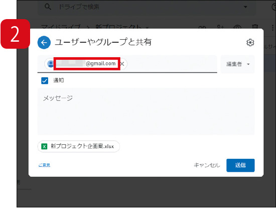 画像2: ● Googleドライブでファイルの共有設定を行う
