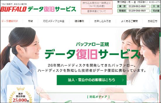 画像: www.buffalo.jp