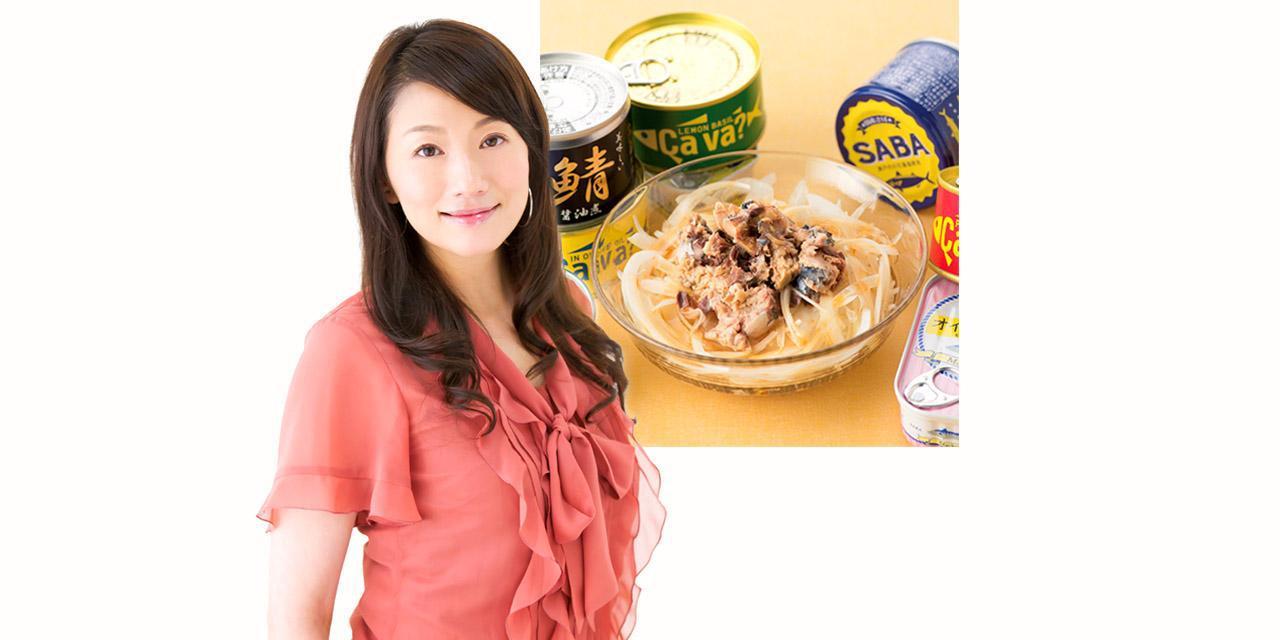 画像: 【サバ缶の食べ方】玉ねぎとの相性が抜群!全身の血流がよくなりシミが薄くなった おすすめの薬膳レシピを紹介 - 特選街web