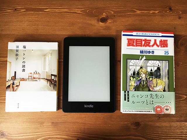 画像: 筆者の私物の「Kindle Paperwhite」。文庫や漫画本と比べてもこのサイズ。持ち運びやすい!