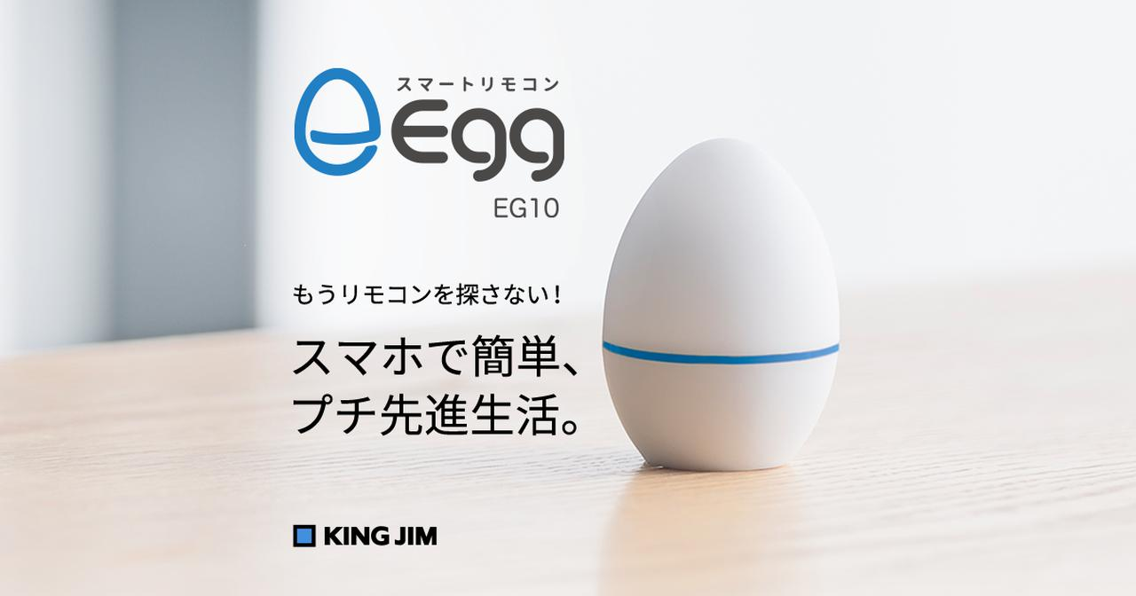 画像: スマートリモコン「Egg」 | KINGJIM