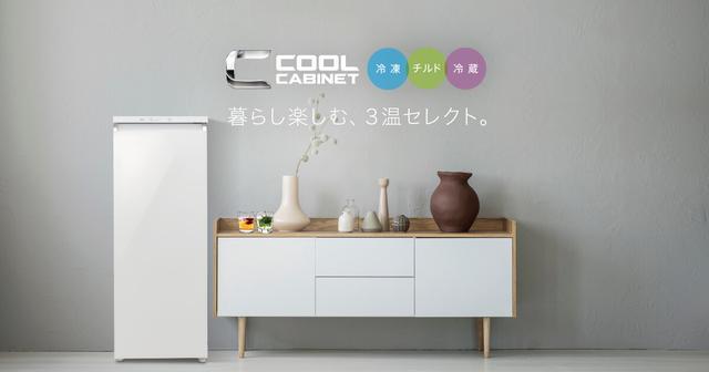 画像: COOL CABINET | AQF-GS15J/AQF-GS13J/AQF-GD10J | AQUA (アクア)